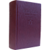 Sväté písmo - Jeruzalemská Biblia / stredný formát, pevná väzba, hnedá obálka s reliéfom